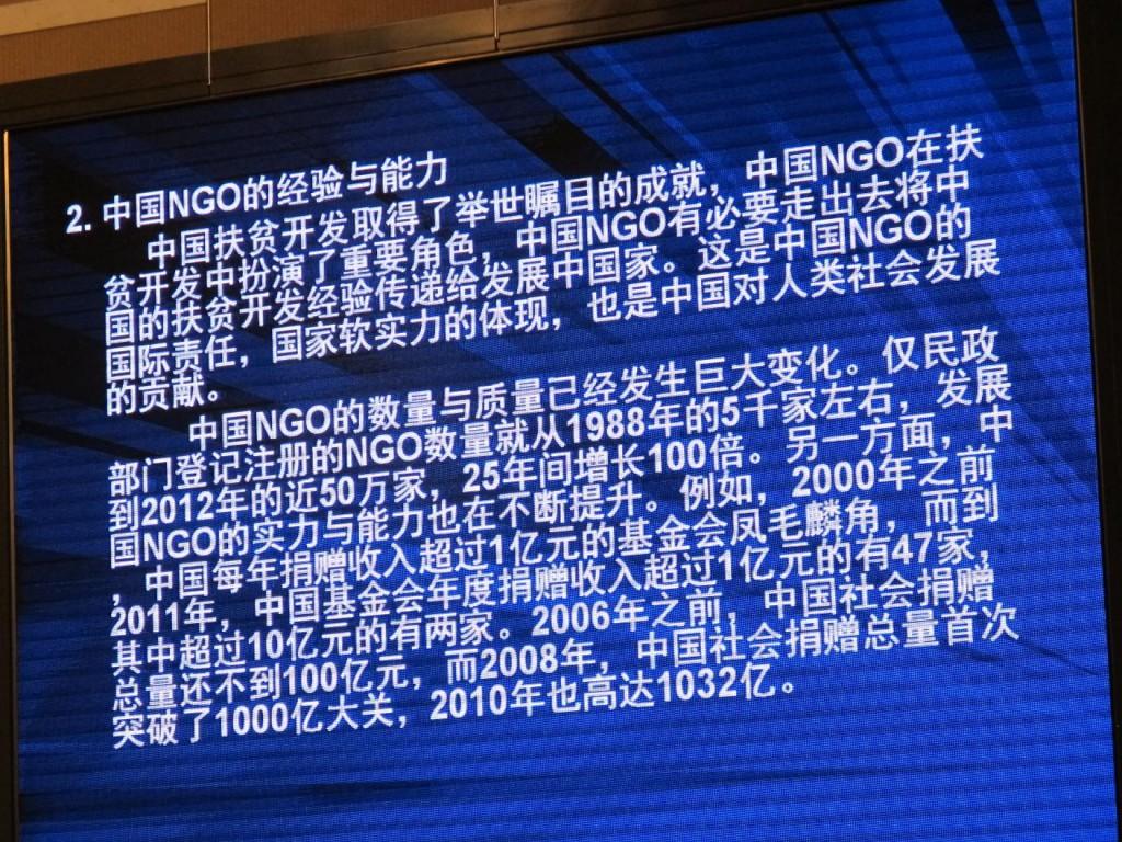 NGO im chinesischen Schriftzeichensystem.