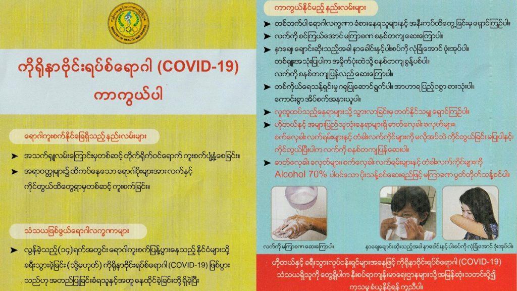 Flyer vom Gesundheitsministerium zu COVID-19, der an den Handwaschstationen ausgelegt wurde